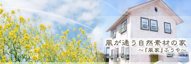 風が通う自然素材の家 〜『風家』ふうや〜 -新築 リフォーム 土岐市 多治見市 可児市 マイホーム